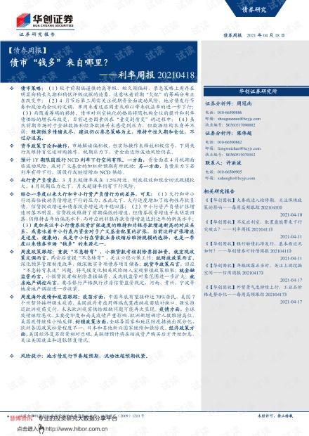 """20210418-华创证券-利率周报:债市""""钱多""""来自哪里?.pdf"""