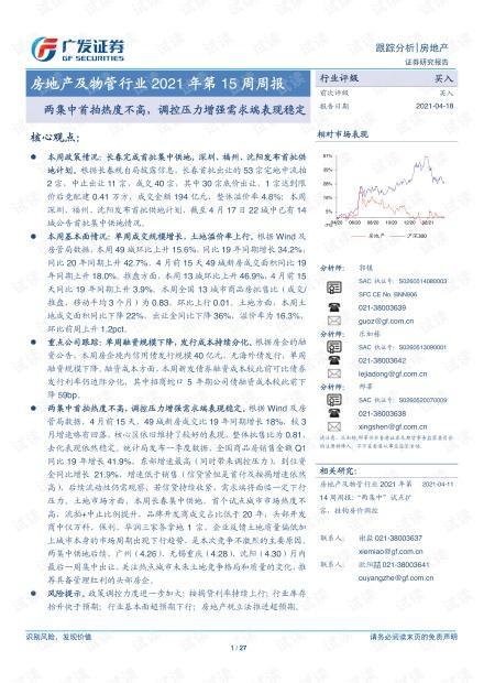 20210418-广发证券-房地产及物管行业2021年第15周周报:两集中首拍热度不高,调控压力增强需求端表现稳定.pdf