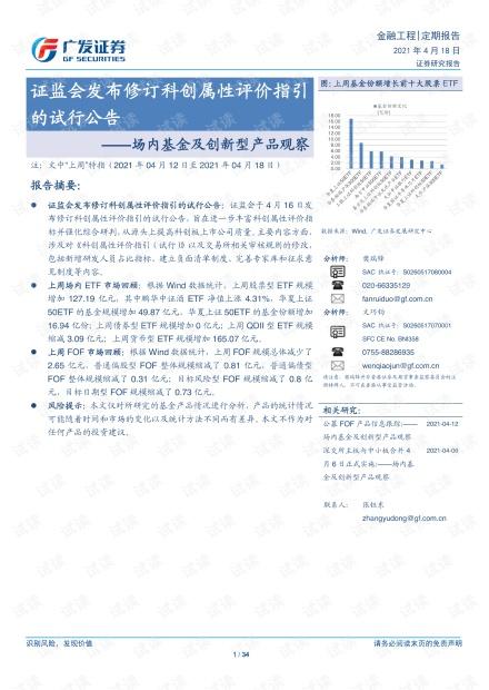 20210418-广发证券-场内基金及创新型产品观察:证监会发布修订科创属性评价指引的试行公告.pdf