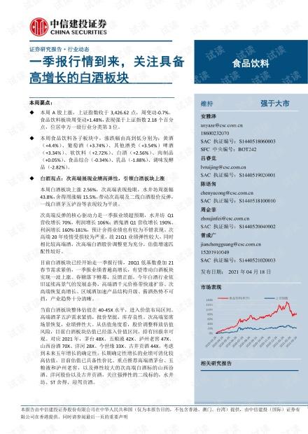 20210418-中信建投-食品饮料行业动态:一季报行情到来,关注具备高增长的白酒板块.pdf