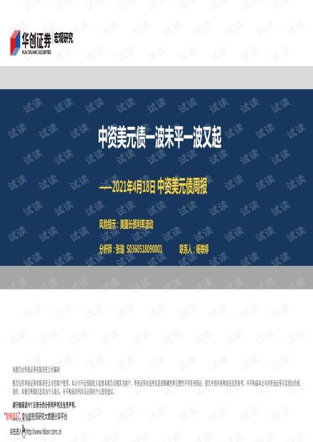20210418-华创证券-中资美元债周报:中资美元债一波未平一波又起.pdf