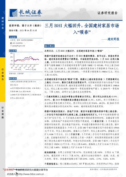 """20210418-长城证券-建材行业周报:三月BHI大幅回升,全国建材家居市场入""""暖春"""".pdf"""