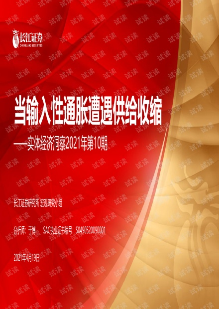 20210419-长江证券-实体经济洞察2021年第10期:当输入性通胀遭遇供给收缩.pdf