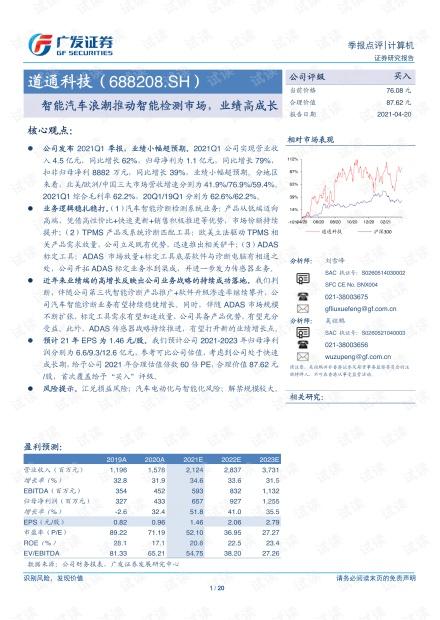 20210420-广发证券-道通科技-688208-智能汽车浪潮推动智能检测市场,业绩高成长.pdf