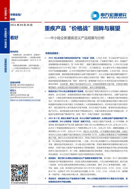 """20210420-申万宏源-保险行业中小险企新重疾定义产品观察与分析:重疾产品""""价格战""""回眸与展望.pdf"""