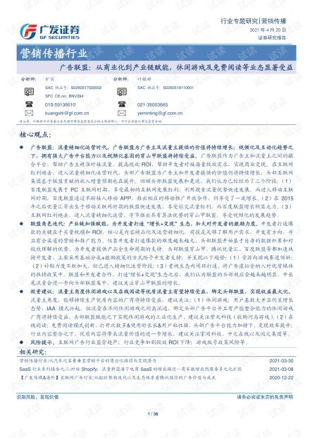 20210420-广发证券-营销传播行业:广告联盟,从商业化到产业链赋能,休闲游戏及免费阅读等业态显著受益.pdf