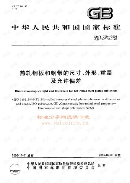 GB709-2006 热轧钢板和钢带的尺寸、外形、重量及允许偏差