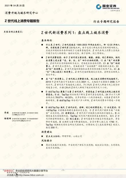 20210420-国金证券-消费行业Z世代新消费系列1:_盘点线上娱乐消费.pdf