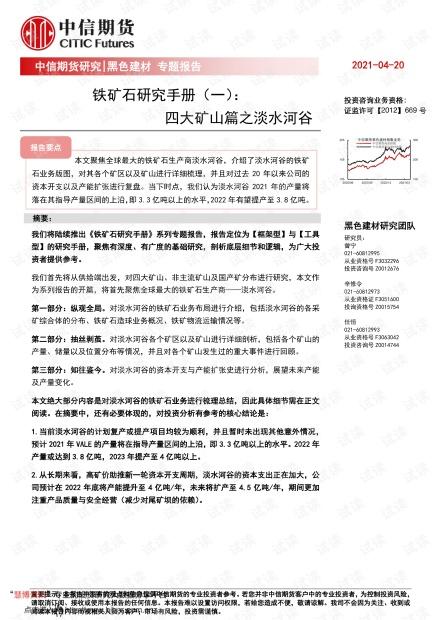 20210420-中信期货-黑色建材专题报告:铁矿石研究手册(一),四大矿山篇之淡水河谷.pdf