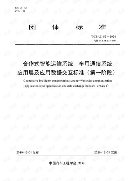 CSAE 53-2020 合作式智能运输系统 车用通信系统 应用层及应用数据交互标准(第一阶段).pdf