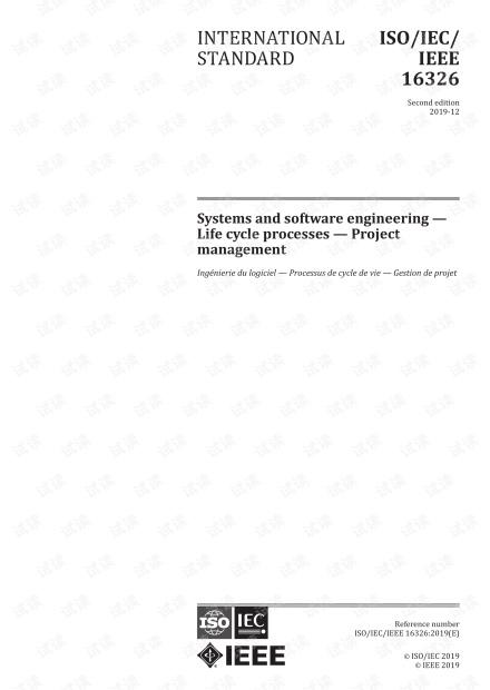 ISO/IEC/IEEE 16326:2019 系统和软件工程 - 生命周期过程 - 项目管理  - 完整英文电子版(39页)