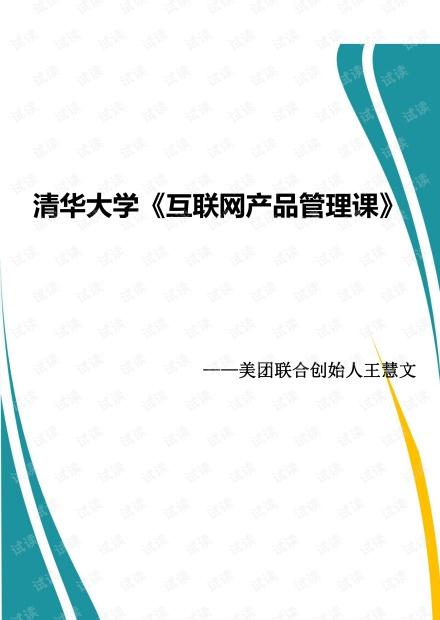王慧文 清华大学互联网产品管理课(全).pdf