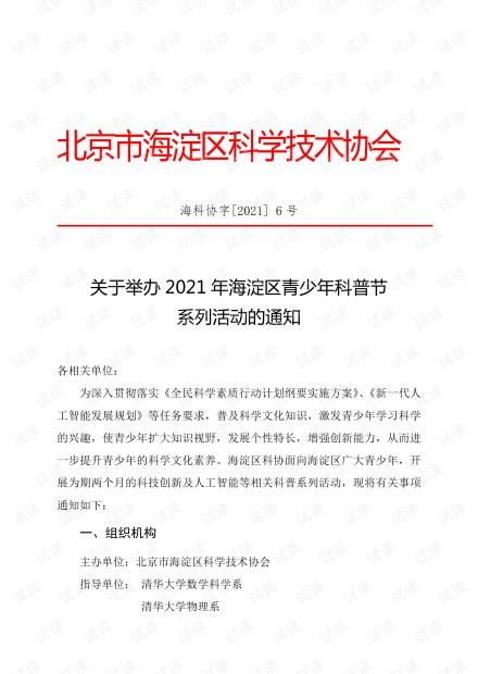 关于举办2021年海淀区青少年科普节系列活动的通知.pdf