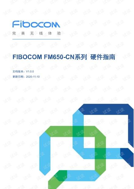 FIBOCOM FM650-CN系列 硬件指南_V1.0.0.pdf