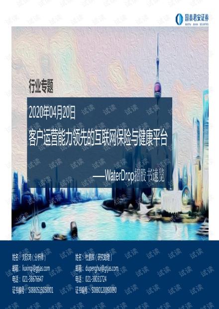 20210420-国泰君安-保险行业WaterDrop招股书速览:客户运营能力领先的互联网保险和健康平台.pdf