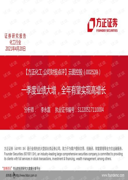 20210420-方正证券-云图控股-002539-一季度业绩大增,全年有望实现高增长.pdf