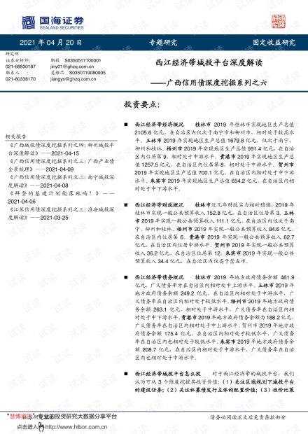 20210420-国海证券-广西信用债深度挖掘系列之六:西江经济带城投平台深度解读.pdf