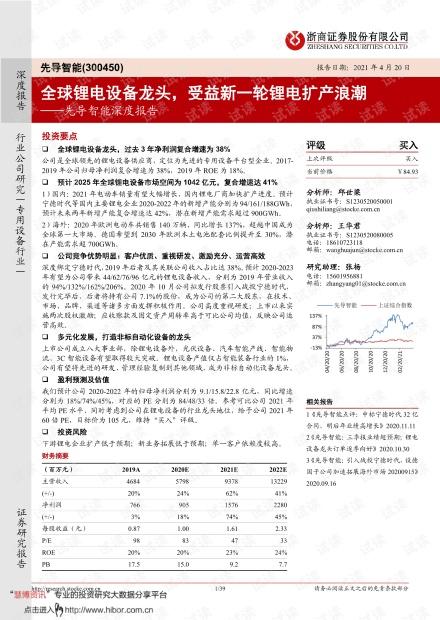 20210420-浙商证券-先导智能-300450-深度报告:全球锂电设备龙头,受益新一轮锂电扩产浪潮.pdf
