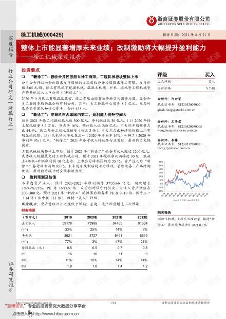 20210421-浙商证券-徐工机械-000425-深度报告:整体上市能显著增厚未来业绩;改制激励将大幅提升盈利能力.pdf