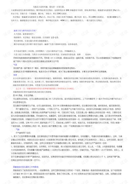 《精通开关电源设计》笔记精华.pdf