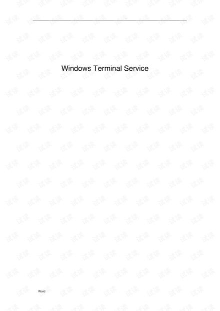 AD域服务器配置手册.pdf