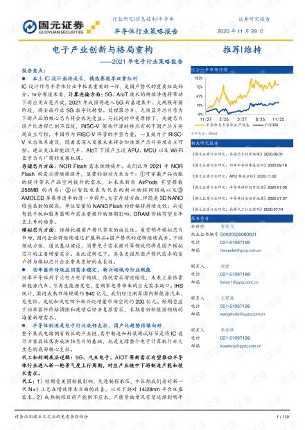 2021年电子行业策略报告:电子产业创新与格局重构.pdf