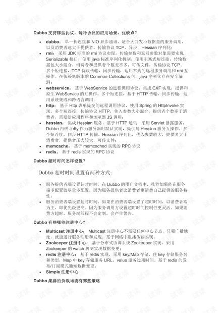 Dubbo服务框架面试题及答案.pdf