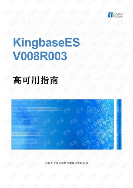kingbase高可用指南.pdf