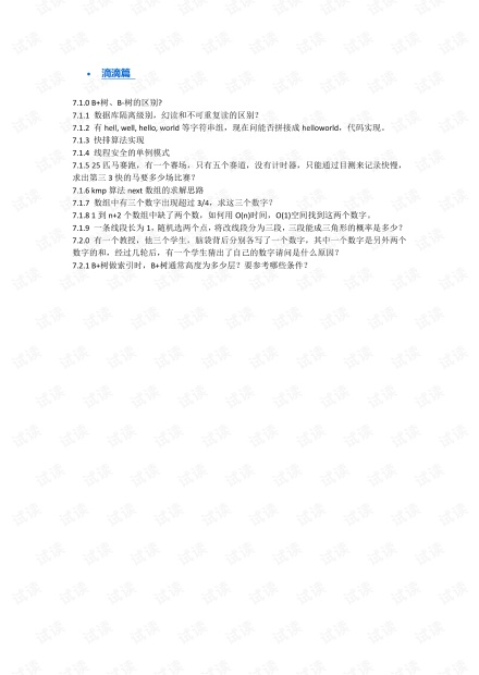大厂面试系列三.pdf