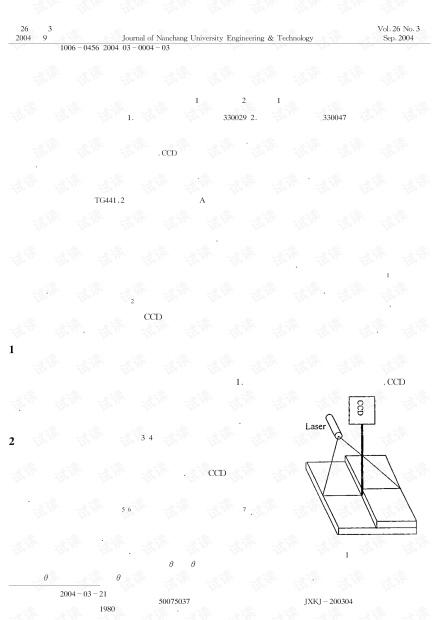 搭接焊缝的结构光三维视觉处理和算法研究.pdf