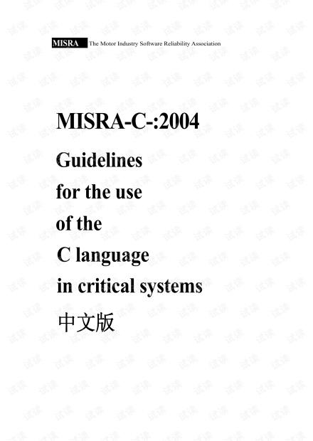 MISRA_C2004_中文版.pdf
