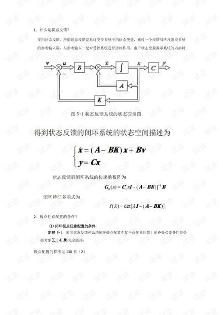 现代控制工程有关程序123