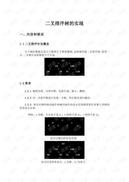 二叉排序树最新版本.pdf