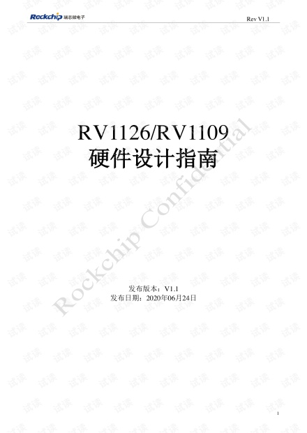 Rockchip_RV1126_RV1109_Hardware_Design_Guide_V11_20200624_CN.pdf
