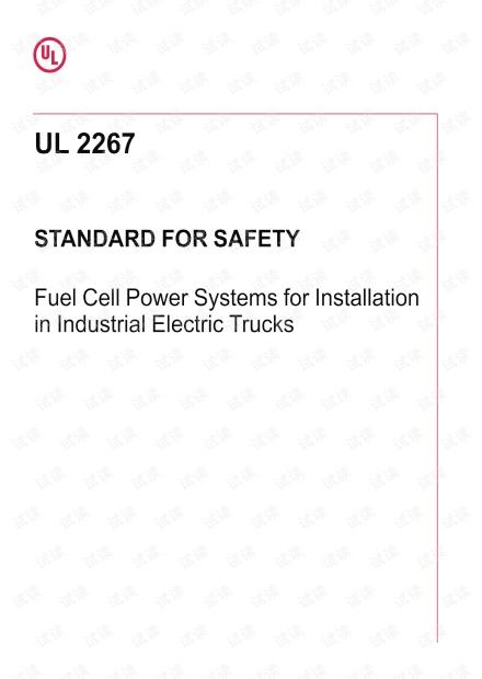 UL 2267:2020 安装在工业电动卡车上的燃料电池动力系统 - 最新完整英文版(56页)