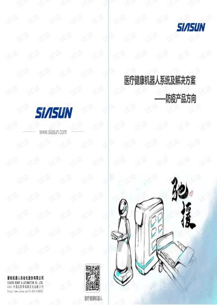 新松机器人防疫产品样本.pdf