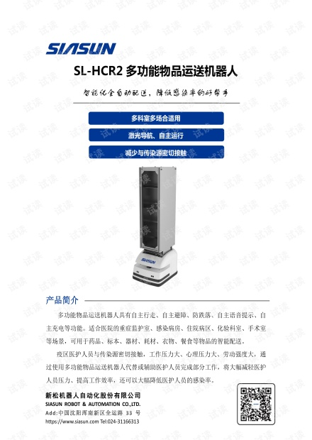 SL-HCR2多功能物品运送机器人.pdf