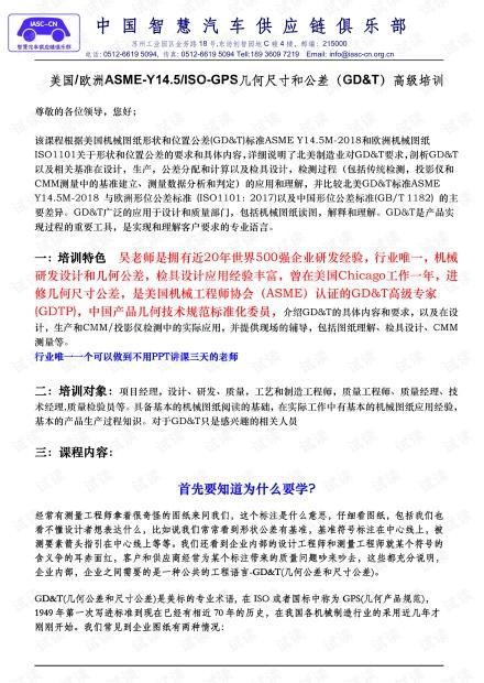 GD&T几何尺寸和公差培训苏州24期邀请函.pdf