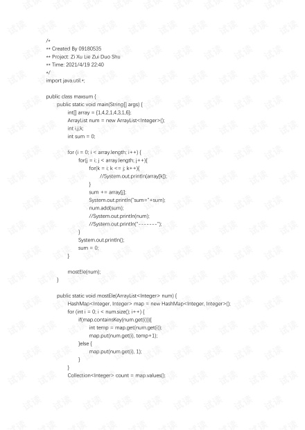 最大子序列.pdf