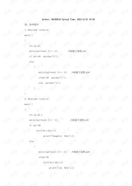 参考程序.pdf