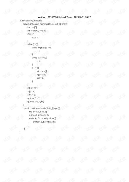 快速排序.pdf