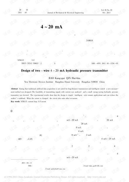 两线制4_20mA液压变送器的设计_鲍康贵.pdf