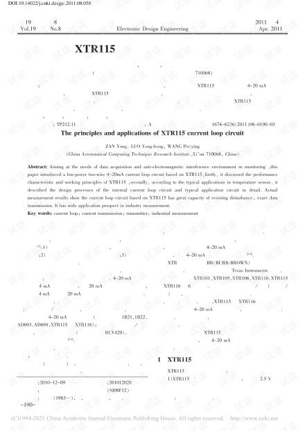 XTR115电流环电路原理及应用_昝勇.pdf