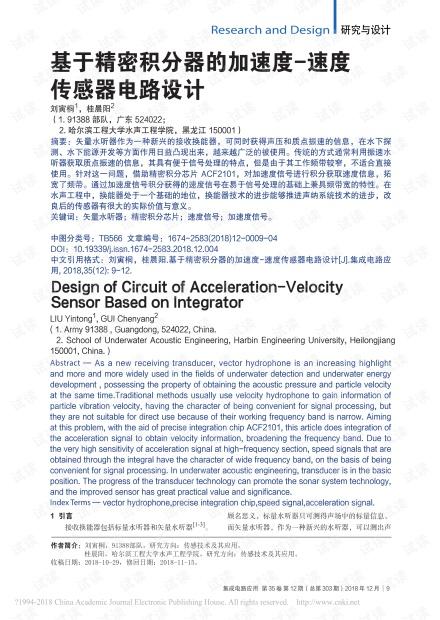 基于精密积分器的加速度_速度传感器电路设计_刘寅桐.pdf