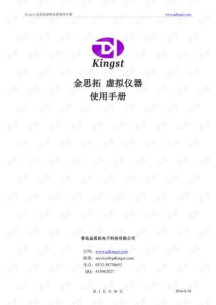 Kingst虚拟仪器使用手册.pdf