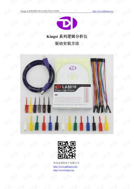 Kingst逻辑分析仪驱动安装说明.pdf