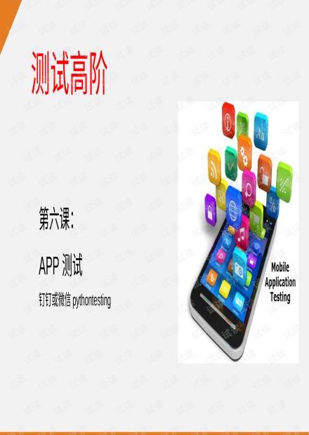 app性能-自动化测试工具.pdf