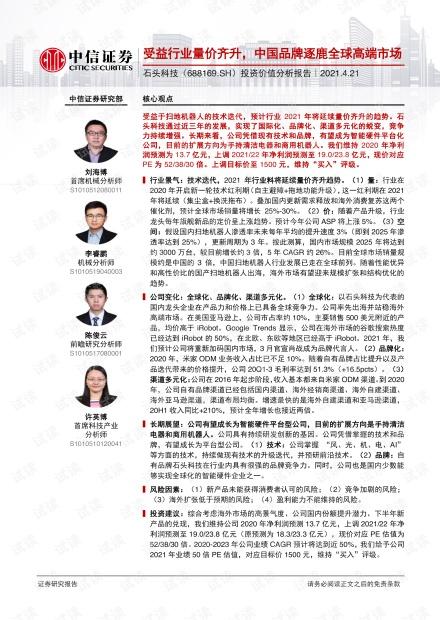 20210421-中信证券-石头科技-688169-投资价值分析报告:受益行业量价齐升,中国品牌逐鹿全球高端市场.pdf
