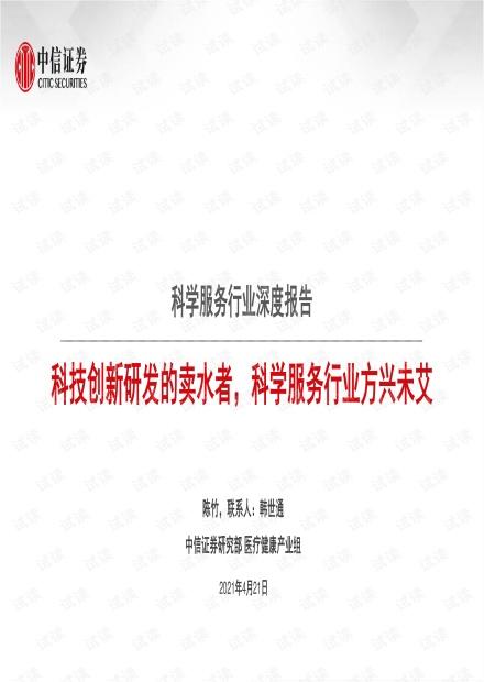 20210421-中信证券-科学服务行业深度报告:科技创新研发的卖水者,科学服务行业方兴未艾.pdf