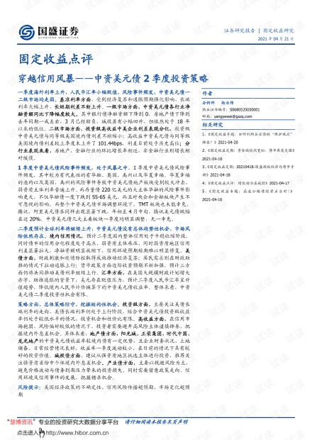 20210421-国盛证券-中资美元债2季度投资策略:穿越信用风暴.pdf
